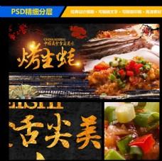 烤生蠔美食餐飲文化海報