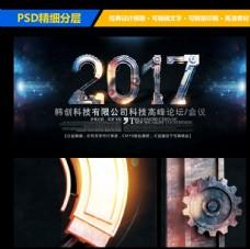 創意大氣2017會議背景展板