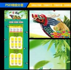 端午節粽子節淘寶天貓首頁海報