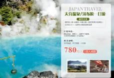日本溫泉旅游