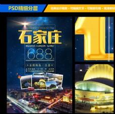 石家庄国内旅游宣传海报