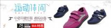 運動 休閑  健步鞋 字體設計