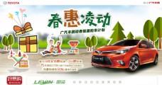 廣汽豐田雷凌春季促銷海報