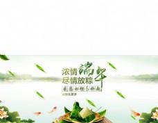 端午節banner