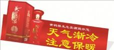 黄鹤楼酒牌