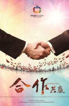 合作共赢企业文化墙海报