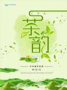 茶韵中国风茶叶海报