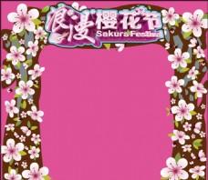 浪漫樱花节