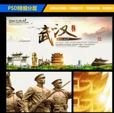 武汉旅游展板下载