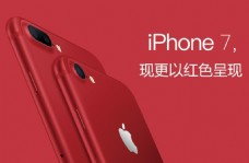 红色iphone7