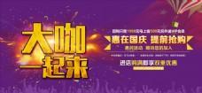 大咖紫色国庆活动背景
