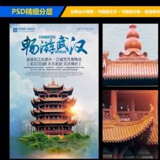 畅游武汉海报设计