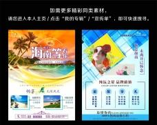 旅游宣传单炫彩民族动感风格