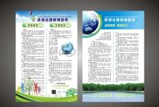 小清新蓝色宣传单