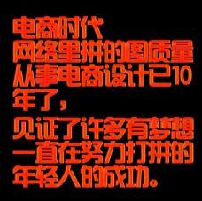 电商微商海报文字特效下载。