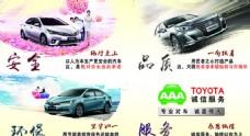 丰田二手车