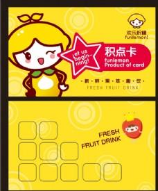 欢乐柠檬积分卡