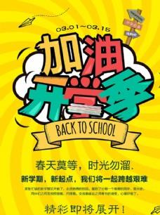 加油开学季广告海报设计
