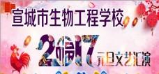 2017元旦文艺汇演