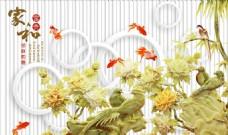 3D彩雕家和花鸟背景墙