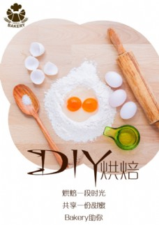 DIY烘焙