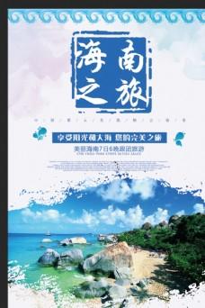 海南之旅浪漫文化海洋海報旅游海
