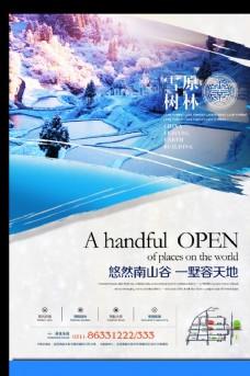 大氣創意中國風歐美地產旅游海報