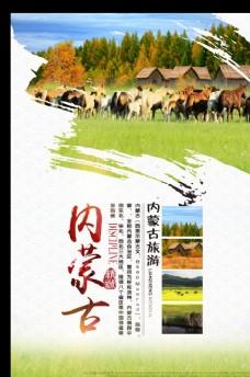 內蒙古旅游海報