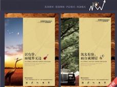 房地产海报中式系列
