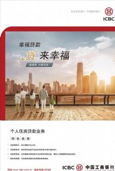 房屋贷款海报