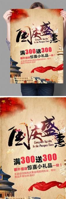 国庆盛惠国庆节促销活动海报背景