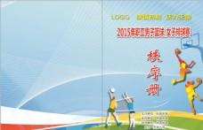 男子篮球女子排球秩序册