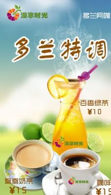 奶茶灯片海报