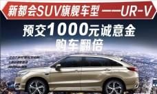 东风本田 UR-V