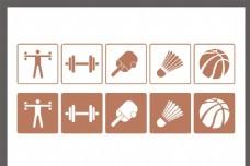 健身图标 篮球 羽毛球