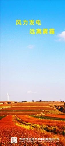 风力发电展板4