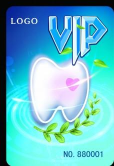 口腔医院VIP卡