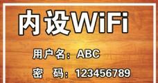 內設WiFi