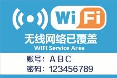 无线WiFi已覆盖
