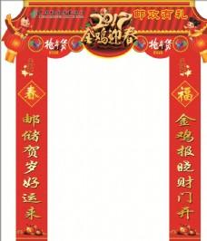 中国邮政拱门