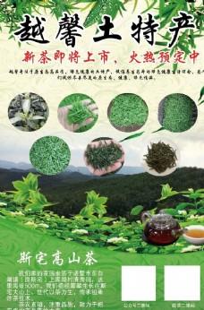 土特产茶叶