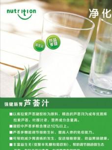 康宝莱芦荟汁