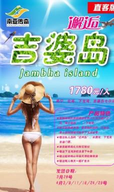 越南吉婆岛旅游