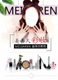 彩妝海報設計