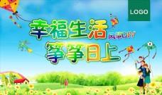风筝节活动主题画面
