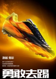 足球鞋海报 勇敢去踢