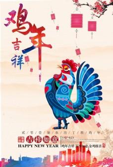 2017雞年吉祥海報