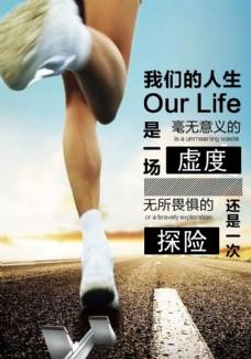 创意励志格言海报奔跑人生