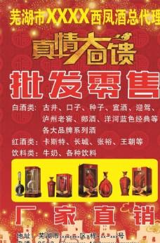 酒类宣传海报