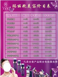 完美價目表 瑪麗艷 紫色